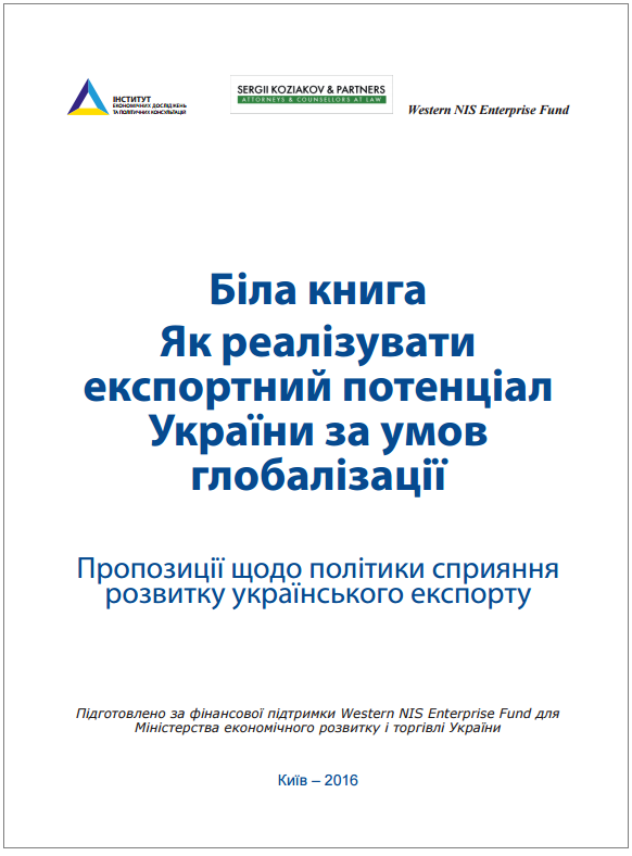 /Fotobank/Book_/2016/White_book_export_UKR_2016_cover.png