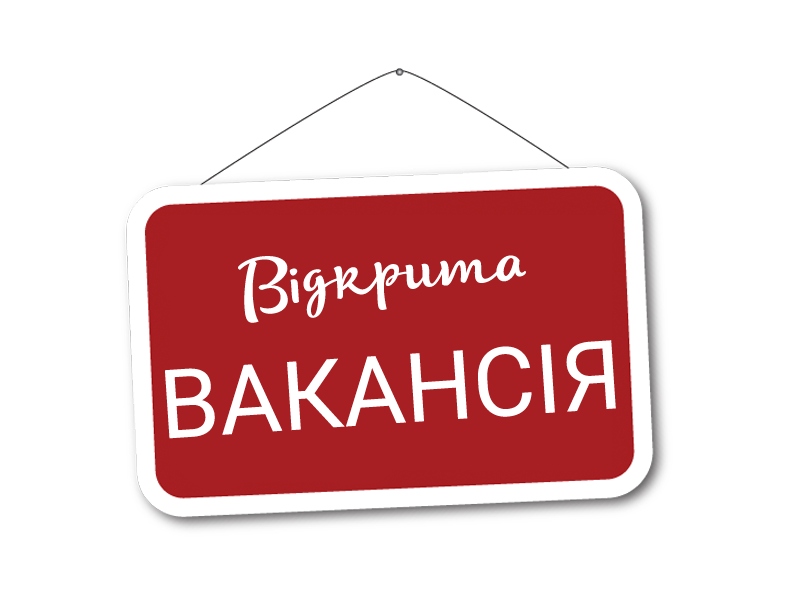 /Fotobank/Experts_News_block/2016/вакансія.png