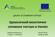 New issue of the Monthly Trade Facilitation Monitoring in Ukraine No. 19
