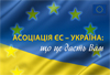 Brochure on the Association Agreement between the EU and Ukraine