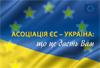 Брошура про Угоду про асоціацію між ЄС та Україною