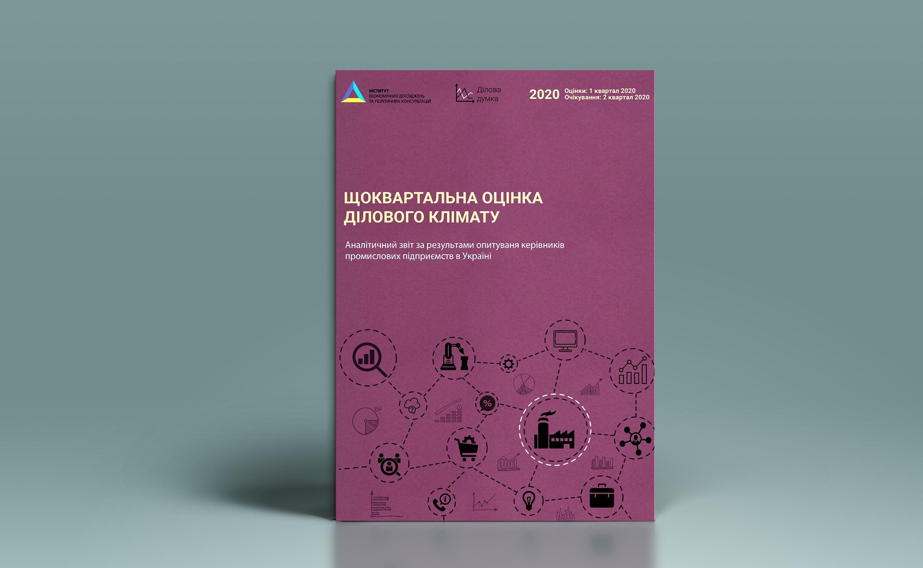 http://www.ier.com.ua/files/Regular_products/BTS/Industry/Dilova_dumka_1_2020.jpg
