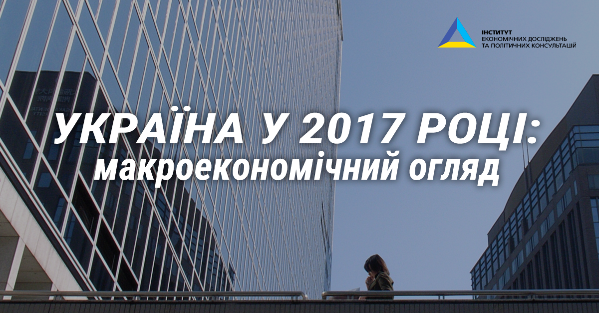 http://www.ier.com.ua/files/publications/Experts_comments/2018/Year_review_2017_ua.png