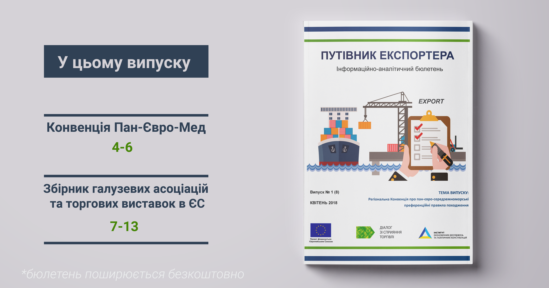 http://www.ier.com.ua/files/publications/Newsletter/Exporters_guide/Putivnyk_1.png