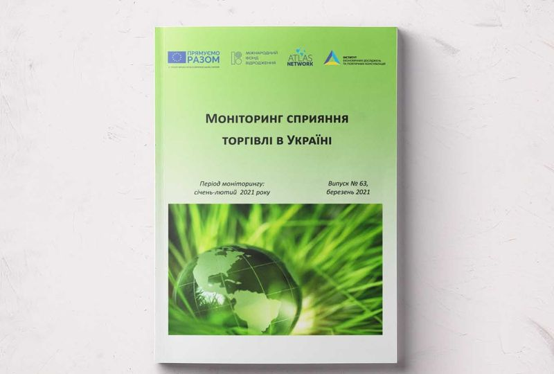 http://www.ier.com.ua/files/publications/Newsletter/monitor%2063.jpg
