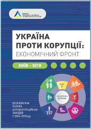 publications/Policy_papers/IER/2018/Anticor_Report_Thumbnail_UA.PNG
