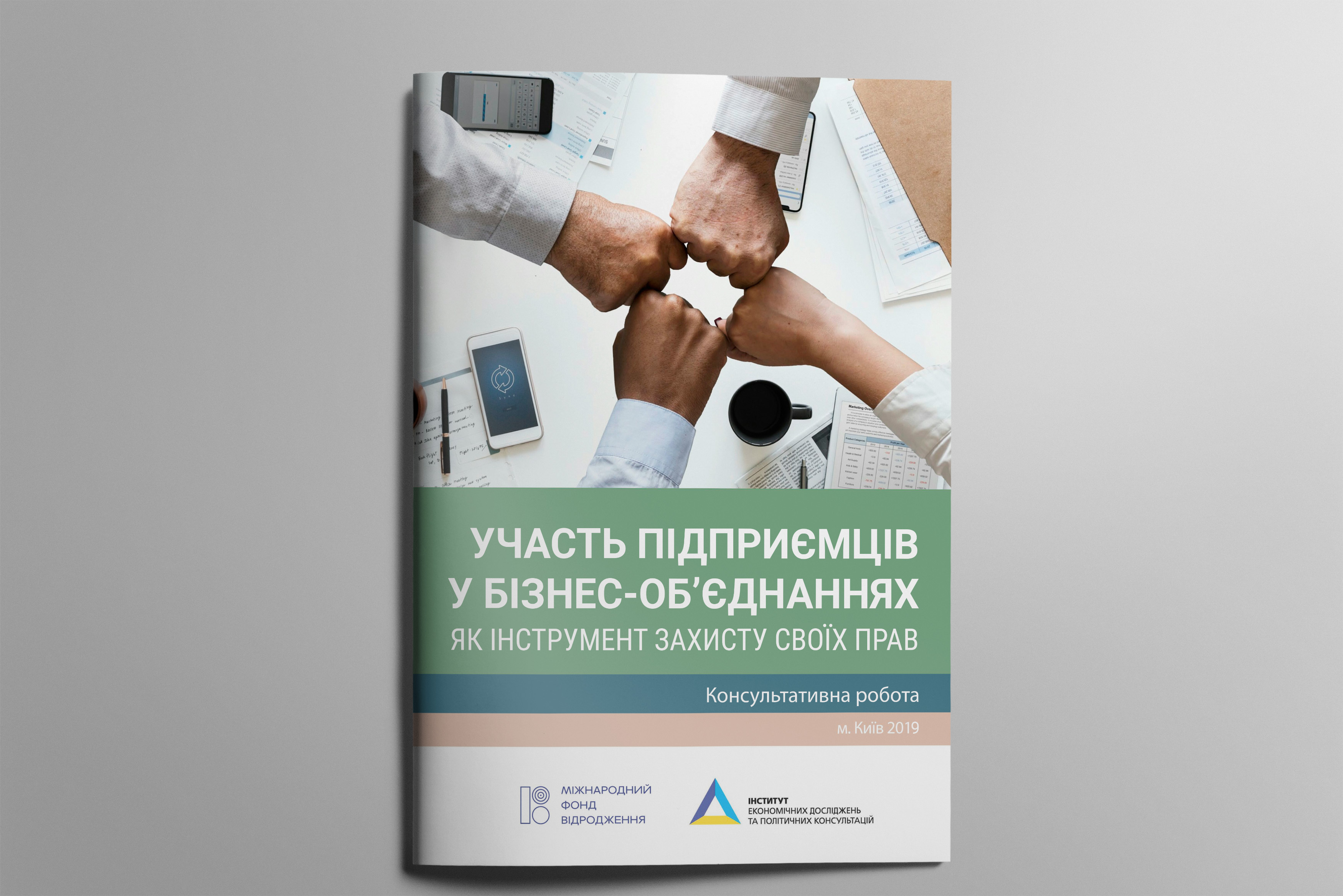 http://www.ier.com.ua/files/publications/Policy_papers/IER/2019/business_association1.jpg