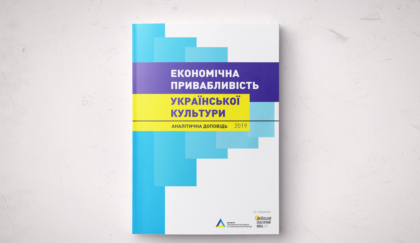 http://www.ier.com.ua/files/publications/Special_research/2019_UCF_REPORT.jpg